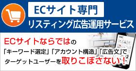 ECサイト専門 リスティング広告運用サービス ECサイトならではの「キーワード選定」「アカウント構造」「広告文」で   ターゲットユーザーを取りこぼさない!
