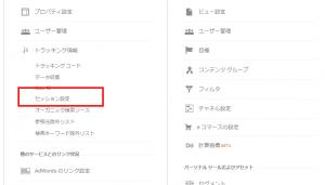 Googleアナリティクス 設定→プロパティ