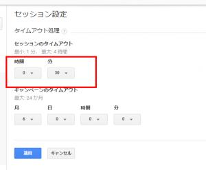 Googleアナリティクス セッション設定→タイムアウトの処理