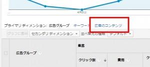Googleアナリティクスでアドワーズ広告文の効果測定