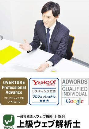 OVERTURE Professhonal Advance プロフェッショナルアドバンス YAHOO!JAPAN リスティング広告 プロフェッショナル、ADWORDS QUALIFIED INDIVISUAL Google 上級ウェブ解析士