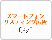 スマートフォン リスティング広告