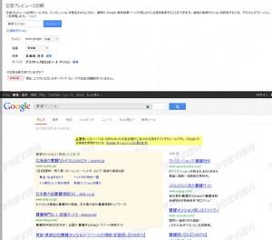 Googleアドワーズ 広告プレビューツール