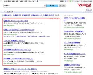 Yahoo!リスティング 検索結果画面