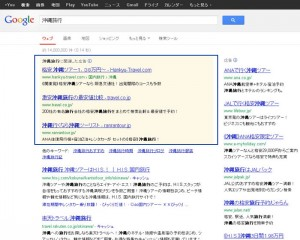 Googleアドワーズ 検索結果画面