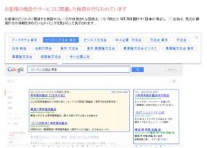 Googleアドワーズプロポーザルツール
