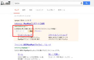 Googleアドワーズの検索窓 RyuRyu