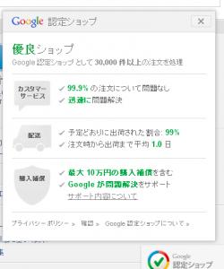 Google認定ショップバッジ