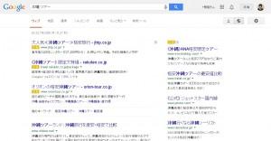 プライベート検索結果 無効