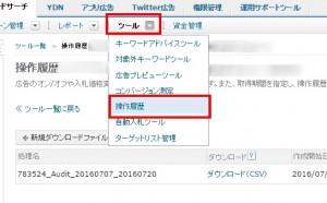 Yahoo!プロモーション広告 ツール