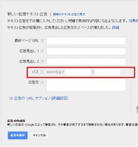 Googleアドワーズ 拡張テキスト広告 パス