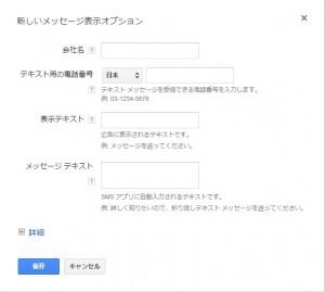 新しいメッセージ表示オプションの設定