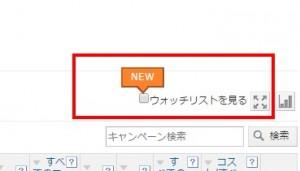 Yahoo!プロモーション広告 ウォッチリスト